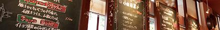 小田原で女子会、ランチにも最適なレストラン、黒板メニュー