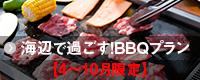 bnr_beache_bbq