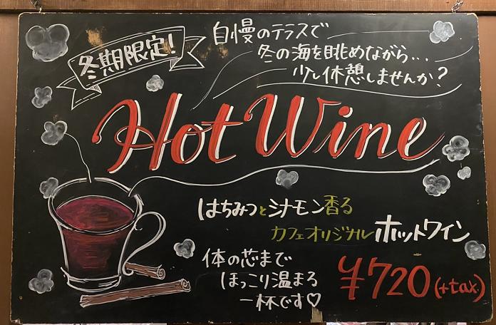 cafehotowine